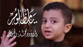 تحميل و مشاهدة يا مظلوم | الشبل الحسيني محمد حسين الحلواجي MP3