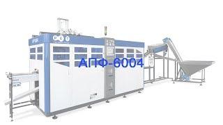 Автомат для выдува ПЭТ-бутылок АПФ-6004 - видео 1