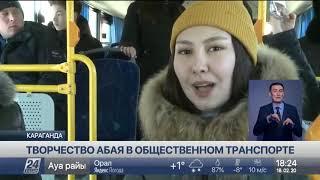 Песни Абая исполнили в автобусе карагандинские школьники