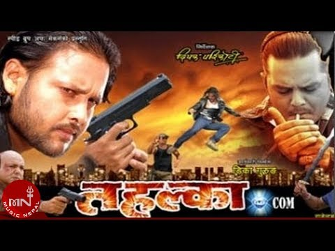 Tahalka Dot Com | Nepali Movie