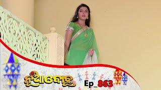 Nua Bohu | Full Ep 863 | 7th July 2020 | Odia Serial – TarangTV