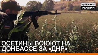 Осетины воюют на Донбассе за «ДНР»   «Донбасc.Реалии»