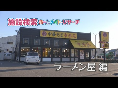 施設検索イメージビデオ ラーメン屋編