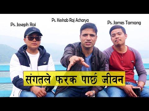Friendship makes life different | Keshab Acharya | James Tamang | Joseph Rai | Nepali Christian Talk