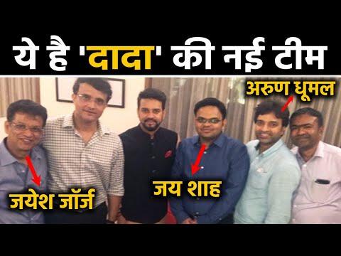 BCCI New Team: Sourav Ganguly's new BCCI team, Jay Shah to Arun Dhumal  | वनइंडिया हिंदी