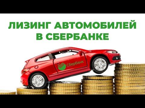Лизинг автомобилей в Сбербанке - виды авто и условия