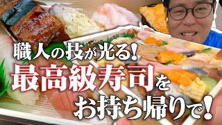 【湖国のグルメ】京極寿司【長浜の人気店!職人が生む至極の寿司】