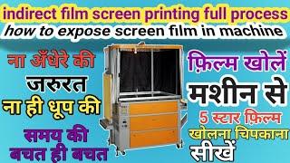 कैसे मशीन में स्क्रीन फिल्म का पर्दाफाश करने के || अप्रत्यक्ष फिल्म स्क्रीन प्रिंटिंग पूरी प्रक्रिया