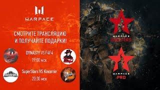 Warface Open Cup: Season 11. Masters & Pro: тур 3-3