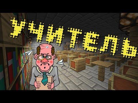 СТРОГИЙ УЧИТЕЛЬ в Minecraft - Мини-Игры