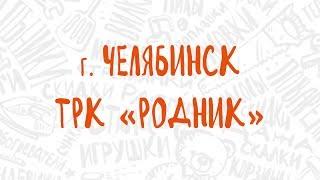 Праздничное открытие Галамарт в г. Челябинск, ТРК «Родник»