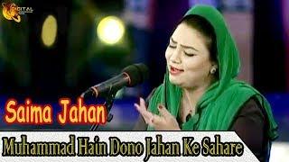 Muhammad Hain Dono Jahan Ke Sahare | Saima   - YouTube