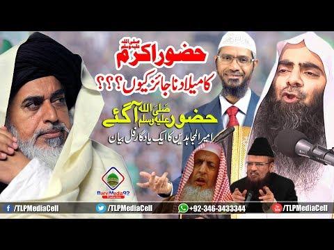 Hazrat Allama Khadim Hussain Rizvi-New Full Byan 2019 MILAD-UN-NABI