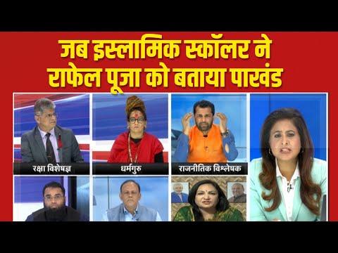 Shoaib Jamai ने Rafale पूजा को बताया पाखंड, BJP प्रवक्ता ने कहा चुप रहिए और अपने इस्लाम पर ध्यान दो