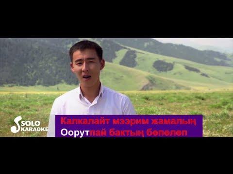 ИШЕН НАЗАРОВ - АПАКЕМ (КАРАОКЕ + ТЕКСТ)