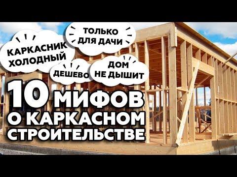 Cтоит ли строить каркасный дом? | 10 лживых мифов о каркасниках!