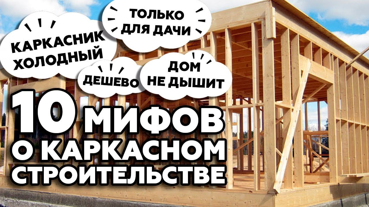 Ведём свой Youtube канал о строительстве