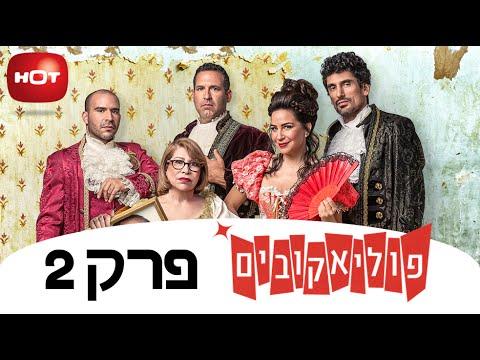 פוליאקובים - עונה 1, פרק 2 המלא
