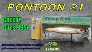 Pontoon 21 greedy guts 55sp sr