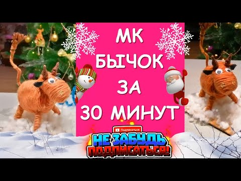 Бычок своими руками за 30 минут / Goby with your own hands in 30 minutes