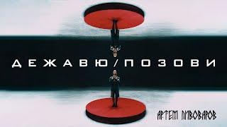 Артем Пивоваров - Дежавю/Позови (Official Music Video) Автор: Артем Пивоваров 4 месяца назад 8 минут 14 секунд