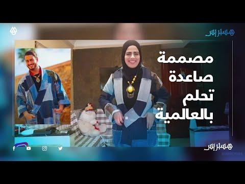 قلّدت ملابس سعد لمجرد وترسم على الثوب عبر الطرز.. رجاء بنريان مصممة صاعدة تحلم بالعالمية