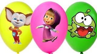 ШАРИКИ С СЮРПРИЗАМИ. Маша и Медведь. Ам Ням. Барбоскины. Видео для детей. Balloons Surprise.