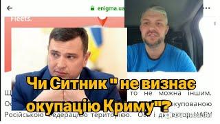 """""""Артем Ситник не визнає окупацію Криму""""?? Чи.."""