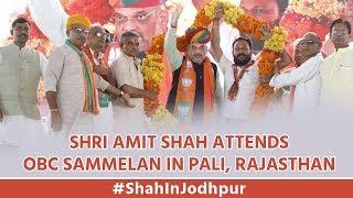 Shri Amit Shah attends OBC sammelan in Pali, Rajasthan.