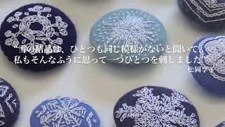 松岡享子さんと雪のブローチ暮しの手帖91号