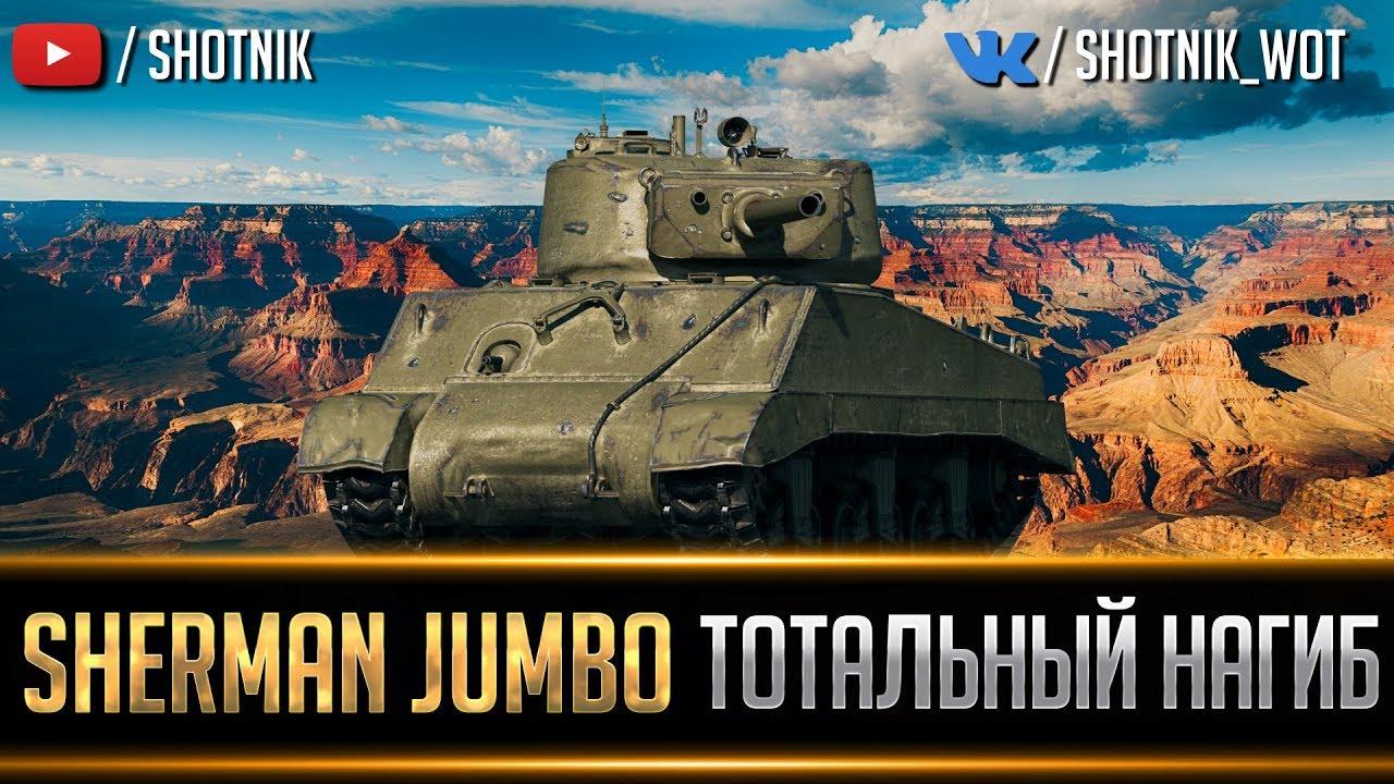 SHERMAN JUMBO - ТОТАЛЬНЫЙ НАГИБ