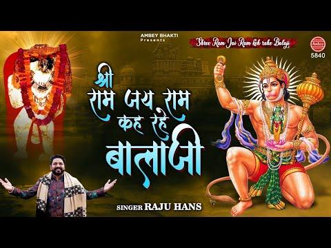 श्री राम जय राम करहे बालाजी