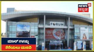 News18   26 May 2020   Kannada