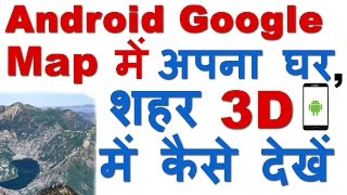 How to View My Home/City in Google Map 3D View in Android (गूगल मैप में 3D View कैसे देखें ?)