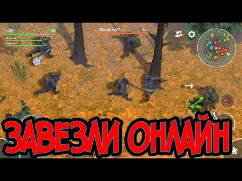 ИГРА С ОНЛАЙНОМ ОТ РАЗРАБОТЧИКОВ KEFIR ! Frostborn клон Last Day on Earth: Survival