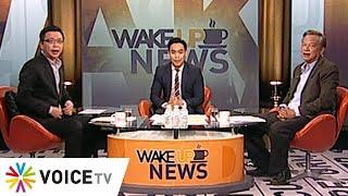 Wake Up News 15 สิงหาคม 2562