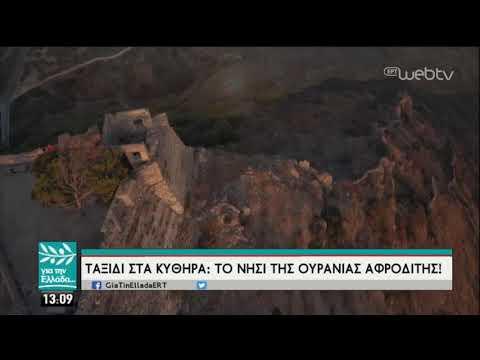 «Κύθηρα: Το νησί της Ουρανιας Αφροδίτης» Για την Ελλάδα | 28/03/19 | ΕΡΤ