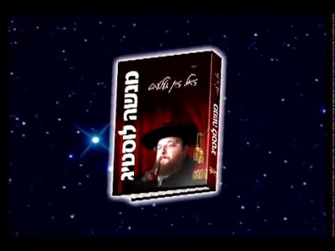 Menashe Lustig Zol Zein Geleibt Book Distributed By Mrm Music Amp Judaica