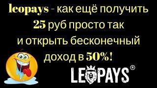 leopays - как ещё получить 25 руб просто так и открыть бесконечный доход в 50%!