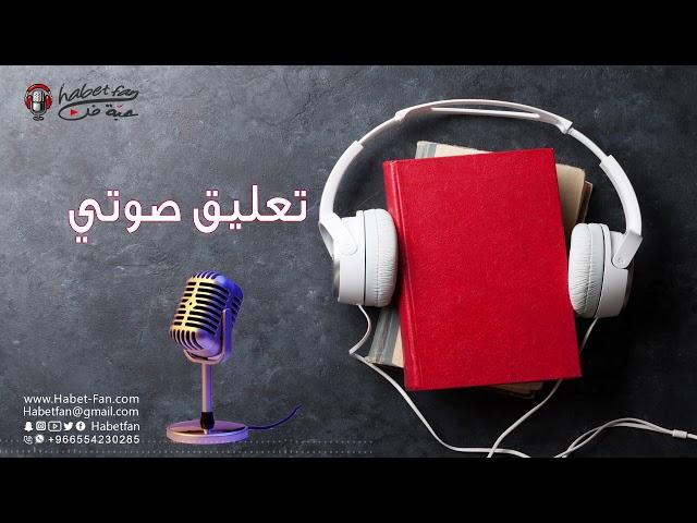 نموذج  تعليق صوتي نسائي  بعنوان خدمات تعليمية  صوت نسائي zanoby