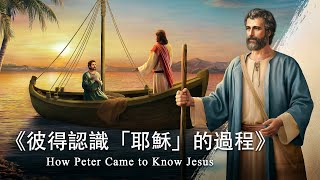 福音視頻《彼得認識「耶穌」的過程》
