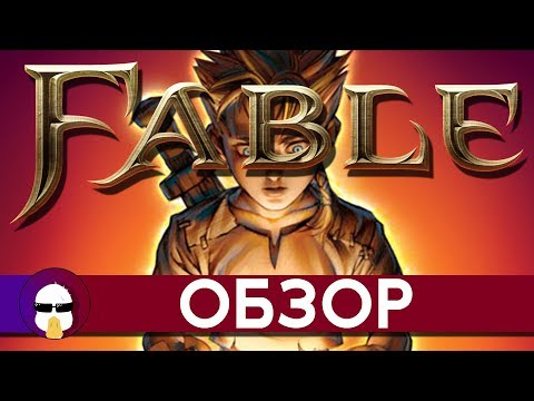 Fable Обзор | Fable: The Lost Chapters | Fable Anniversary