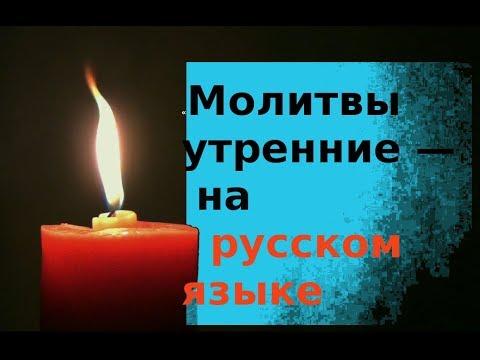 Утренние молитвы на русском языке (перевод)