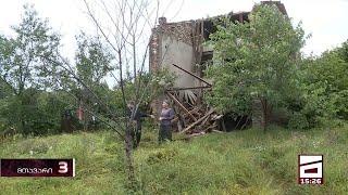რუისპირში საცხოვრებელი სახლი ჩამოინგრა
