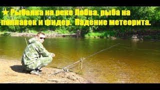 Рыбалка на реке молва свердловская областье