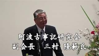 「古事記上巻の舞台は阿波だっ」と語る三村隆範氏