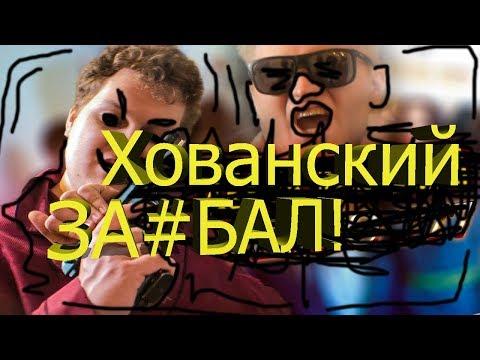 МС Хованский - ДИСС НА АЗИНО 777