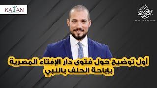 أول توضيح حول فتوى دار الإفتاء المصرية بإباحة الحلف بالنبي | عبدالله رشدي - Abdullah Rushdy