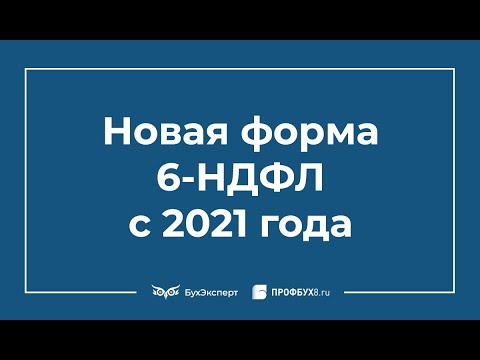 Новая форма 6-НДФЛ с 2021 года