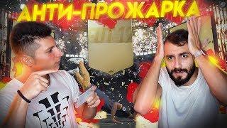 АНТИ-ПРОЖАРКА vs. EVONEON / ГЕЙСКИЕ ШУТКИ и ТОП-ВОЛКАУТ в FIFA 19!